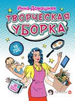 22298882_cover-elektronnaya-kniga-inna-domashnyaya-tvorcheskaya-uborka-30-prostyh-pravil
