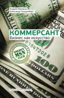 22302839_cover-elektronnaya-kniga-aleksandr-goldenberg-kommersant-biznes-kak-iskusstvo