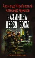 22306876_cover-elektronnaya-kniga-aleksandr-borisovich-mihaylovskiy-razminka-pered-boem