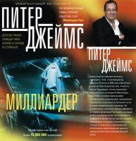 22308541_cover-elektronnaya-kniga-piter-dzheyms-milliarder