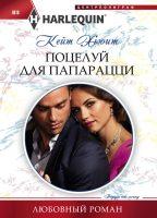 22314840_cover-elektronnaya-kniga-keyt-huit-poceluy-dlya-paparacci