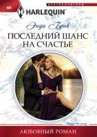 22314854_cover-elektronnaya-kniga-endi-brok-posledniy-shans-na-schaste