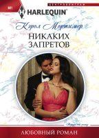 22314889_cover-elektronnaya-kniga-kerol-mortimer-nikakih-zapretov