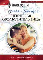 22314910_cover-elektronnaya-kniga-rebekka-uinterz-nevinnaya-obolstitelnica