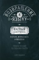 22333657_cover-elektronnaya-kniga-oleg-zhdanov-vozvraschenie-k-yazyku-naglyy-samouchitel-raytera-zhurnalista-i-pisatelya