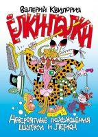 22340687_cover-elektronnaya-kniga-valeriy-kviloriya-elki-palki