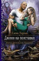 22341298_cover-elektronnaya-kniga-elena-karol-dzhinn-na-polstavki