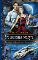 22341427_cover-elektronnaya-kniga-olga-pashnina-ego-zvezdnaya-podruga