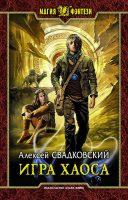 22342117_cover-elektronnaya-kniga-aleksey-rudolfovich-svadkovskiy-igra-haosa