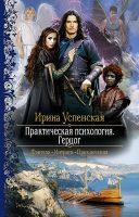 22348827_cover-elektronnaya-kniga-irina-uspenskaya-prakticheskaya-psihologiya-gercog