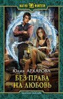 22349120_cover-elektronnaya-kniga-uliya-arharova-bez-prava-na-lubov