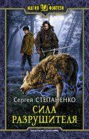 22349288_cover-elektronnaya-kniga-sergey-stepanenko-sila-razrushitelya