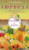 22356750_cover-elektronnaya-kniga-yan-razdoburdin-aurveda-zhit-vkusno-i-ne-bolet