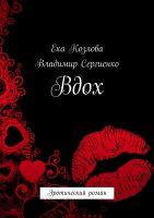 22366977_cover-elektronnaya-kniga-vladimir-sergienko-vdoh-eroticheskiy-roman