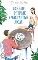 22377247_cover-elektronnaya-kniga-olga-boyko-vsyakie-raznye-schastlivye-ludi