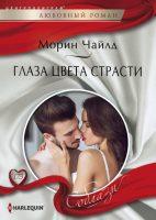 22378906_cover-elektronnaya-kniga-morin-chayld-glaza-cveta-strasti