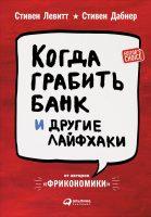 22394607_cover-elektronnaya-kniga-stiven-dabner-kogda-grabit-bank-i-drugie-layfhaki