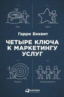 22394635_cover-elektronnaya-kniga-garri-bekvit-chetyre-klucha-k-marketingu-uslug