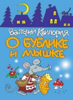 22394796_cover-elektronnaya-kniga-valeriy-kviloriya-o-bublike-i-myshke