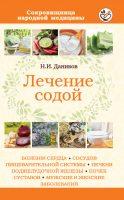 22394922_cover-elektronnaya-kniga-nikolay-danikov-lechenie-sodoy