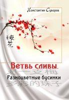 22395007_cover-elektronnaya-kniga-konstantin-suvorov-vetv-slivy-raznocvetnye-businki