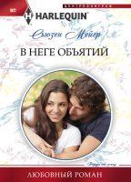 22395053_cover-elektronnaya-kniga-suzen-meyer-v-nege-obyatiy