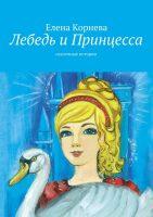 22398381_cover-elektronnaya-kniga-elena-korneva-8886267-lebed-i-princessa-skazochnye-istorii