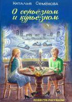 22398868_cover-elektronnaya-kniga-natalya-semenova-8886442-o-sereznom-i-kureznom-povesti-i-rasskazy