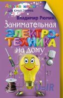 22401501_cover-elektronnaya-kniga-vladimir-rumin-zanimatelnaya-elektrotehnika-na-domu-19149381