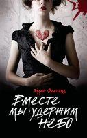 22414375_cover-elektronnaya-kniga-ellen-festad-vmeste-my-uderzhim-nebo-2