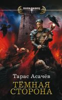 22414710_cover-elektronnaya-kniga-taras-asachev-temnaya-storona