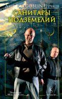 22415859_cover-elektronnaya-kniga-dmitriy-puchkov-sanitary-podzemeliy