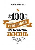 22419233_cover-elektronnaya-kniga-larisa-parfenteva-100-sposobov-izmenit-zhizn-chast-pervaya