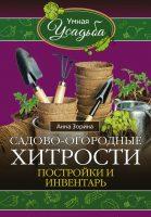 22420556_cover-elektronnaya-kniga-anna-zorina-sadovo-ogorodnye-hitrosti-postroyki-i-inventar