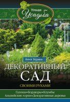 22420636_cover-elektronnaya-kniga-anna-zorina-dekorativnyy-sad-svoimi-rukami