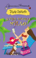 22420991_cover-elektronnaya-kniga-tatyana-luganceva-zhizn-proshla-milo