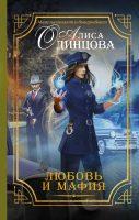 22421068_cover-elektronnaya-kniga-alisa-odincova-lubov-i-mafiya