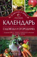 22421202_cover-elektronnaya-kniga-anna-zorina-kalendar-sadovoda-i-ogorodnika-sezonnye-raboty-zaschita-ot-vrediteley-i-bolezney-kak-sohranit-urozhay