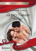 22426138_cover-elektronnaya-kniga-oliviya-geyts-na-rasstoyanii-vdoha
