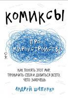 22426534_cover-elektronnaya-kniga-andrey-shapenko-komiksy-pro-miroustroystvo-kak-ponyat-etot-mir-prokachat-sebya-i-dobitsya-vsego-chego-zahochesh