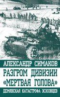 22426550_cover-elektronnaya-kniga-aleksandr-simakov-razgrom-divizii-mertvaya-golova-demyanskaya-katastrofa-esesovcev