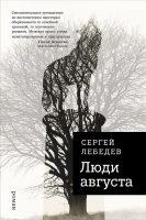 22428060_cover-elektronnaya-kniga-sergey-lebedev-ludi-avgusta