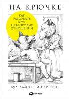 22428396_cover-elektronnaya-kniga-aud-dalsegg-na-kruchke-kak-razorvat-krug-nezdorovyh-otnosheniy