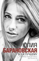 22438943_cover-elektronnaya-kniga-uliya-baranovskaya-vse-k-luchshemu