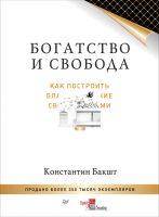 22439851_cover-elektronnaya-kniga-konstantin-baksht-bogatstvo-i-svoboda-kak-postroit-blagosostoyanie-svoimi-rukami