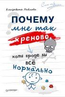 22440364_cover-elektronnaya-kniga-elizaveta-pavlova-pochemu-mne-tak-hrenovo-hotya-vrode-by-vse-normalno