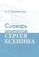 22441864_cover-elektronnaya-kniga-anatoliy-besperstyh-slovar-epitetov-sergeya-esenina