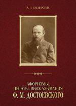 22441878_cover-elektronnaya-kniga-anatoliy-besperstyh-aforizmy-citaty-vyskazyvaniya-f-m-dostoevskogo