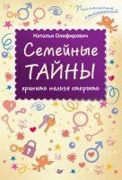 22442219_cover-elektronnaya-kniga-natalya-olifirovich-semeynye-tayny-hranit-nelzya-otkryt