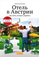22442850_cover-elektronnaya-kniga-konstantin-isakov-otel-v-avstrii-kak-kupit-postroit-upravlyat